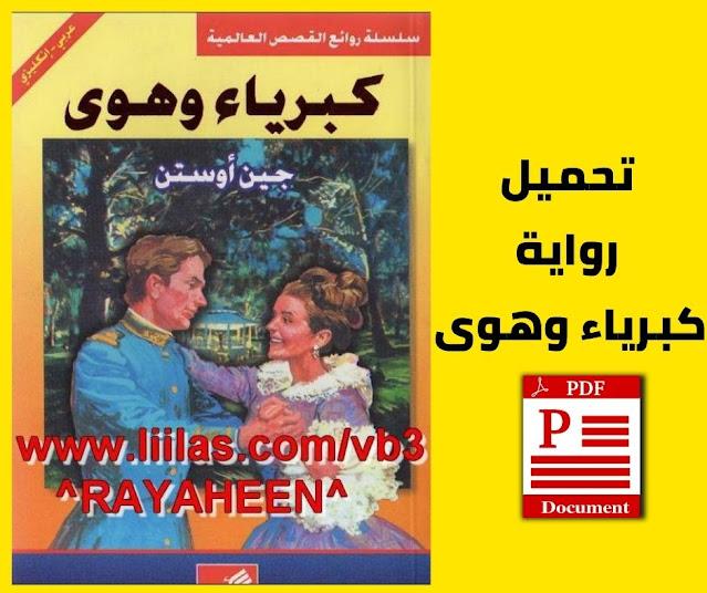 تحميل رواية كبرياء وهوى pdf