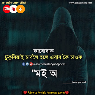 assamese shayari photo download | assamese tragedy shayari