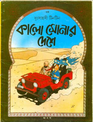 Tintin Comics in Bengali PDF, Kalo Sonar Deshe, কালো সোনার দেশে