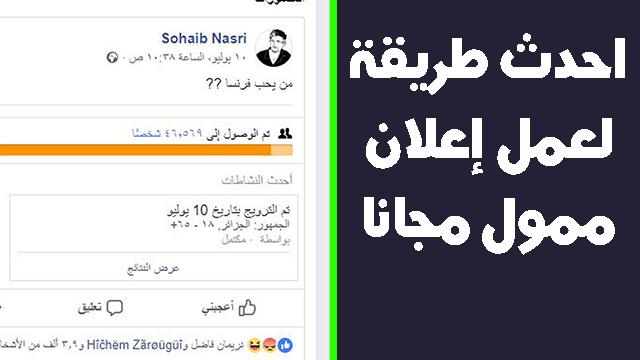 عمل اعلان ممول مجانا على الفيسبوك و انستغرام و جوجل 2018