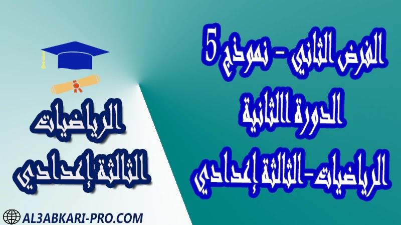 تحميل الفرض الثاني - نموذج 5 - الدورة الثانية مادة الرياضيات الثالثة إعدادي تحميل الفرض الثاني - نموذج 5 - الدورة الثانية مادة الرياضيات الثالثة إعدادي