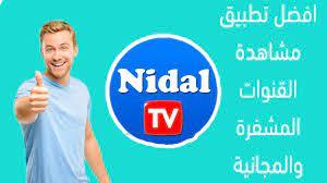 تطبيق nidal tv لمشاهدة القنوات العربية والعالمية مجانا