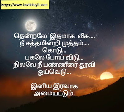iravu vanakkam quotes, Good Night Wishes Tamil Greetings Images With Love Kavithai Quotes In Tamil For Whatsapp