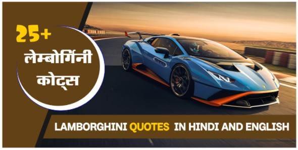 Lamborghini-Quotes-In-Hindi