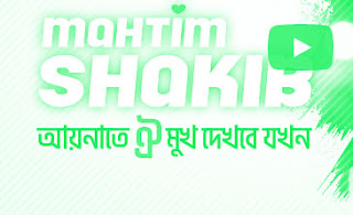 Aynate Oi Mukh Lyrics