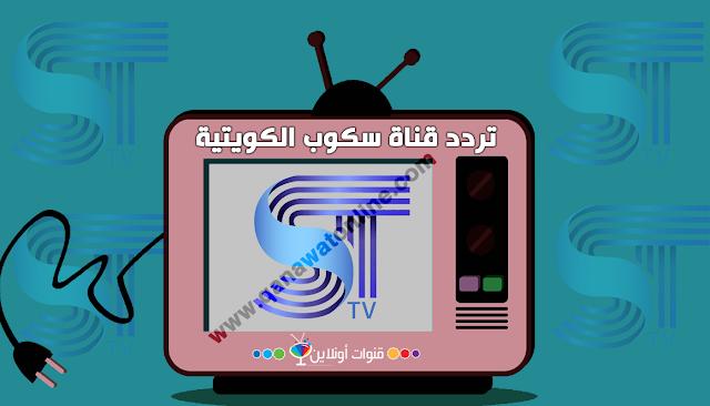 تردد قناة سكوب 2020 الجديد