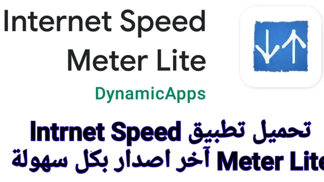 تحميل برنامج Internet Speed Meter Pro
