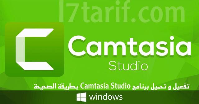تفعيل تحميل برنامج CAMTASIA studio بطريقة صحيحة