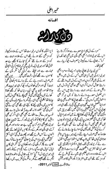 Dil ka rasta novel by Humera Ali pdf