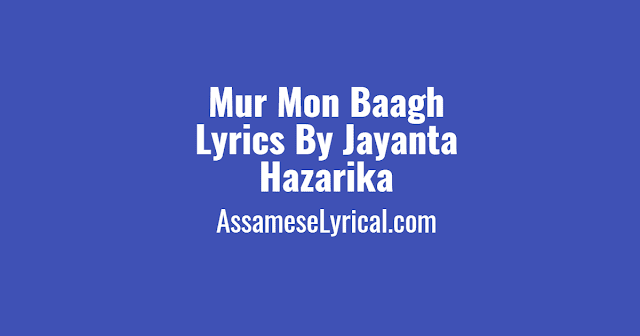 Mur Mon Baagh Lyrics