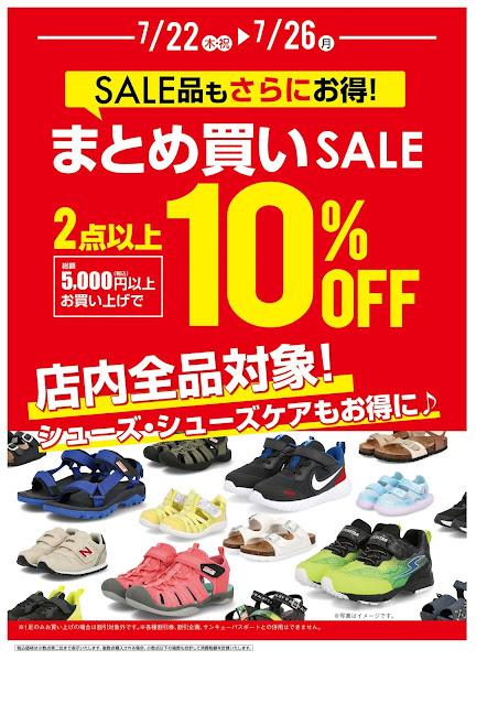 まとめ買いセール!☆c ASBee Kids/イオンレイクタウンmori店