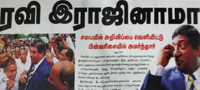News paper in Sri Lanka : 11-08-2017