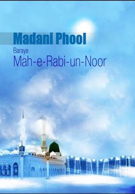 Download: Madani Phool – Mah-e-Rabi-un-Noor pdf in Roman-Urdu