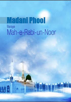 Madani Phool - Mah-e-Rabi-un-Noor pdf in Roman-Urdu