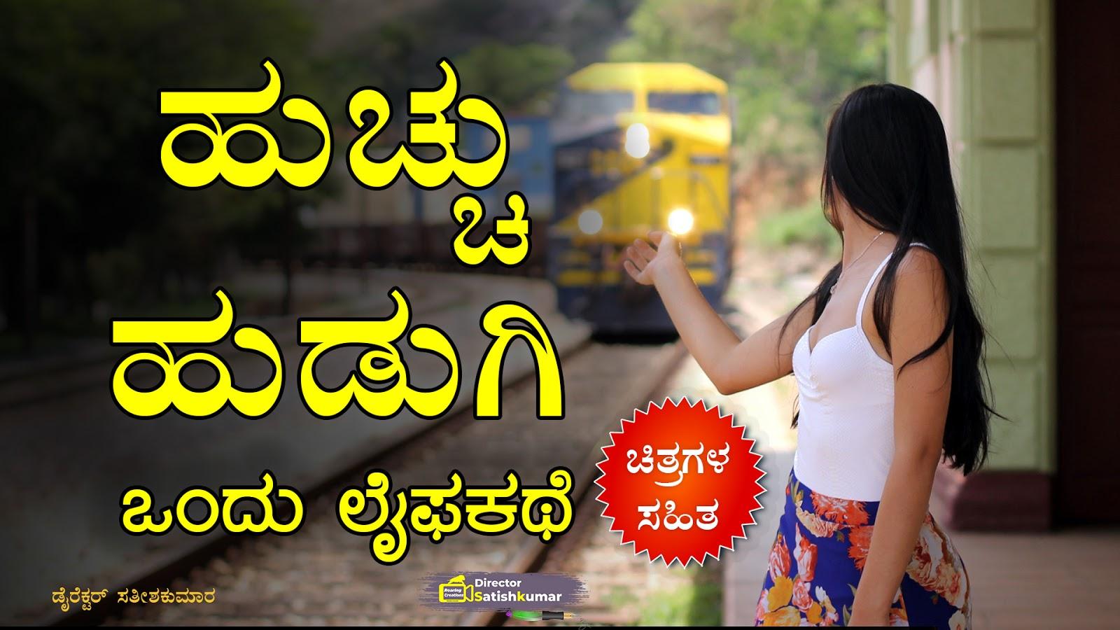 ಹುಚ್ಚು ಹುಡುಗಿ : ಒಂದು ಲೈಫಕಥೆ - Kannada Life Love Story - Love Stories in Kannada - ಕನ್ನಡ ಕಥೆ ಪುಸ್ತಕಗಳು - Kannada Story Books -  E Books Kannada - Kannada Books