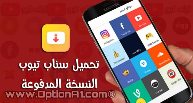 تنزيل تطبيق SnapTube VIP سناب تيوب للاندرويد 2019