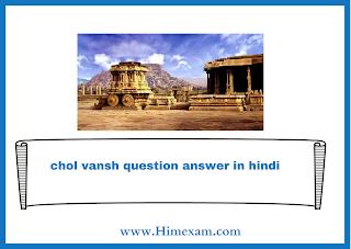 chol vansh question answer in hindi