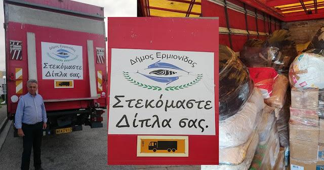 Ευχαριστίες στον Δήμο Ερμιονίδας από τον Δήμο Μουζακίου