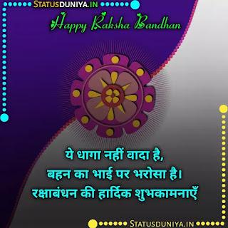 Raksha Bandhan Shayari In Hindi With Images 2021, ये धागा नहीं वादा है, बहन का भाई पर भरोसा है।