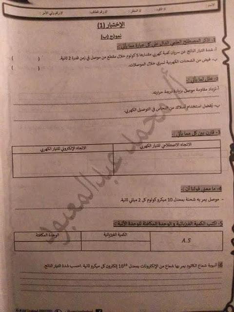 نماذج امتحانات فيزياء للثانوية العامة أ/ محمد عبد المعبود 46153614_1941722935949322_5732957453763477504_n