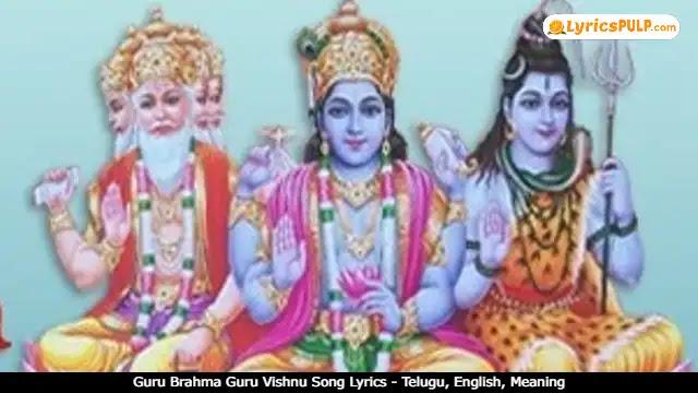 Guru Brahma Guru Vishnu Song Lyrics - Telugu, English, Meaning