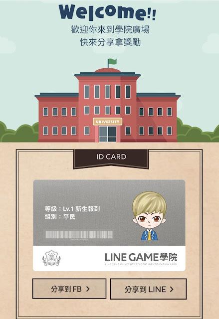 LINE GAME學院 製作學生證領取3點