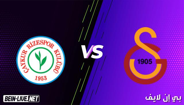 مشاهدة مباراة غلطة سراي وتشايكور ريزا بث مباشر اليوم بتاريخ 19-03-2021 في الدوري التركي