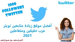 أفضل موقع زيادة متابعين تويتر عرب حقيقين ومتفاعلين 2021