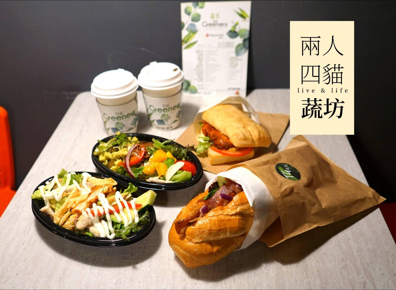 【林口|美食】沙拉控藏於機場捷運的森林系輕食 【蔬坊The Greenery】長庚醫院站 超多種類沙拉、輕食、自烘咖啡  林口機捷美食