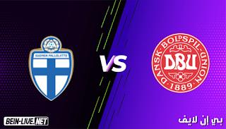 مشاهدة مباراة الدنمارك وفنلندا بث مباشر اليوم بتاريخ 12-06-2021 في كأس امم اوروبا