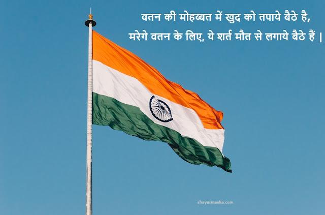 Patriotic Shayari
