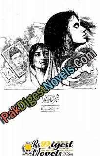 Shajar Saya Dar Afsana By Seema Raza Rida