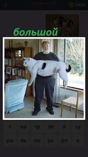 655 слов мужчина на руках держит большого кота 20 уровень