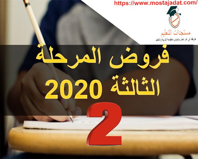 جديد : فروض المرحلة الثالثة للمستوى الثاني ابتدائي 2020