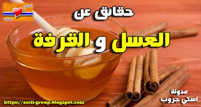 حقائق عن العسل والقرفة Facts on honey and cinnamon