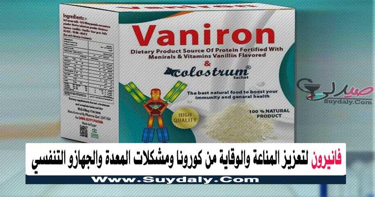 فانيرون أكياس Vaniron مكمل غذائي لتقوية المناعة والوقاية من الأمراض وفيروس كورونا السعر في 2020 والبدائل