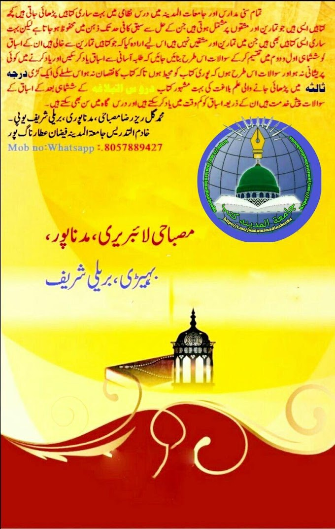 سوالات  دروس البلاغہ مفتی گلریز مصباحی Sawalat Doroos Ul Balagh Mufti Gulrez