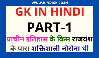 most important general knowledge questions in hindi/ gk in hindi