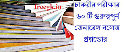 General Knowledge Bengali
