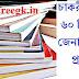 [ General Knowledge Bengali ] চাকরীর পরীক্ষার ৬০ টি গুরুত্বপুর্ন জেনারেল নলেজ প্রশ্নত্তোর ও পিডিএফ