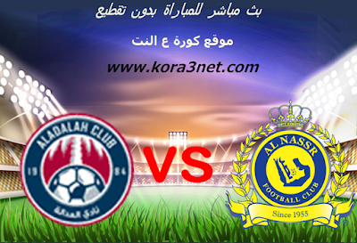 موعد مباراة النصر السعودى والعدالة اليوم 19-12-2019 الدورى السعودى