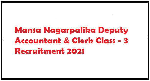 Mansa Nagarplaika Bharti 2021