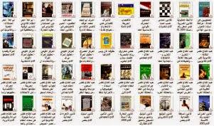 مواقع تحميل الكتب والموسوعات العربية