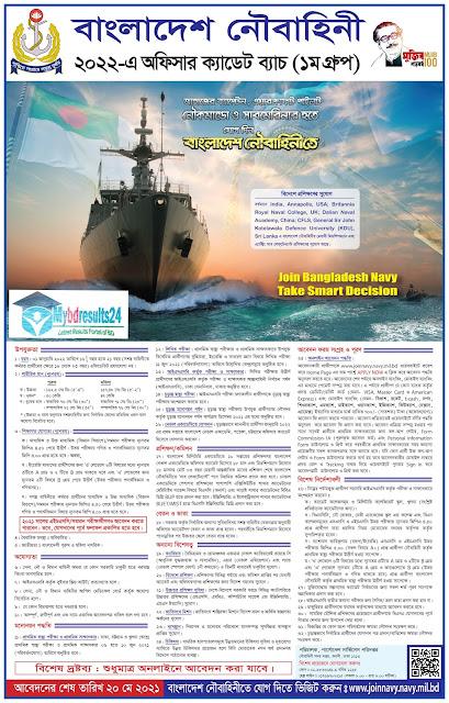 Join BD Navy Job 2021
