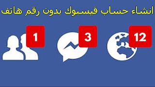 إنشاء فيس بوك بدون رقم هاتف بكل سهولة