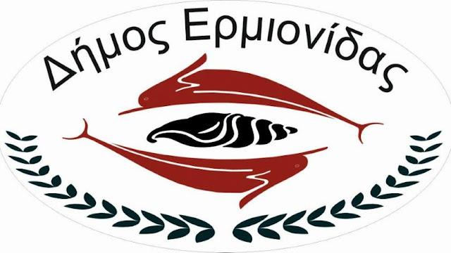 Ενέργειες από το Δήμο Ερμιονίδας για την υποβολή προσφυγής κατά της απόφασης για το Πράσινο Σημείο
