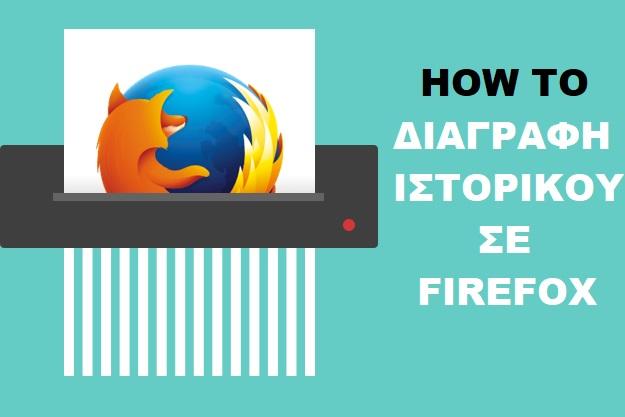 [How to]: Απενεργοποίηση και διαγραφή ιστορικού περιήγησης στον Firefox