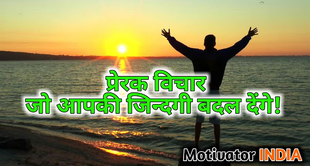motivational quotes in hindi,motivational quotes,hindi quotes,quotes in hindi,inspirational quotes in hindi,motivational thought ,motivational quotes hindi,hindi motivational quotes,best motivation in hindi,inspirational quotes in hindi,quotes,motivational quotes hindi me , hindi motivational quotes,motivational shayari hindi,motivational quotes for students in hindi