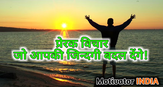 Top 30 Motivational Quotes in Hindi ~ World's best Motivational quotes, pictures, videos