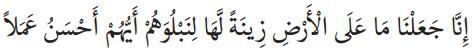 QS. Al-Kahi ayat 7 soal no 10